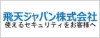 飛天ジャパン