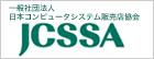 一般社団法人日本コンピュータシステム販売店協会